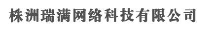 株洲网站建设_seo优化_网络推广